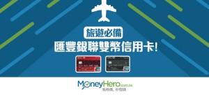 旅遊必備:匯豐銀聯雙幣 信用卡 !