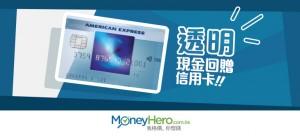 最方便嘅透明現金回贈 信用卡 !