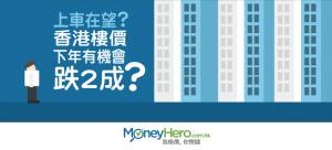 上車在望?香港 樓價 下年有機會跌2成?