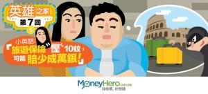 《英雄之家》第7回 ~ 小英話:「 旅遊保險 『慳』10蚊,可能賠少成萬銀!」