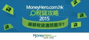 MoneyHero.com.hk 稅貸 攻略2015:細額稅貸邊間最平?