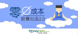 零成本 投資 心法2.0:股息率與風險系數
