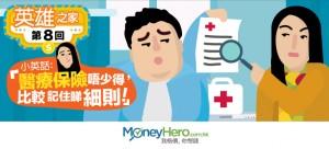 《英雄之家》第8回 ~ 小英話:「 醫療保險 唔少得,比較記住睇細則!」