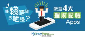 啲錢唔知去晒邊?嚴選4大 理財 記帳Apps