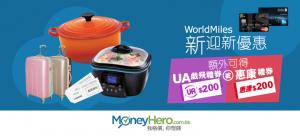渣打信用卡 新迎新優惠!MoneyHero.com.hk額外再送$200現金券!
