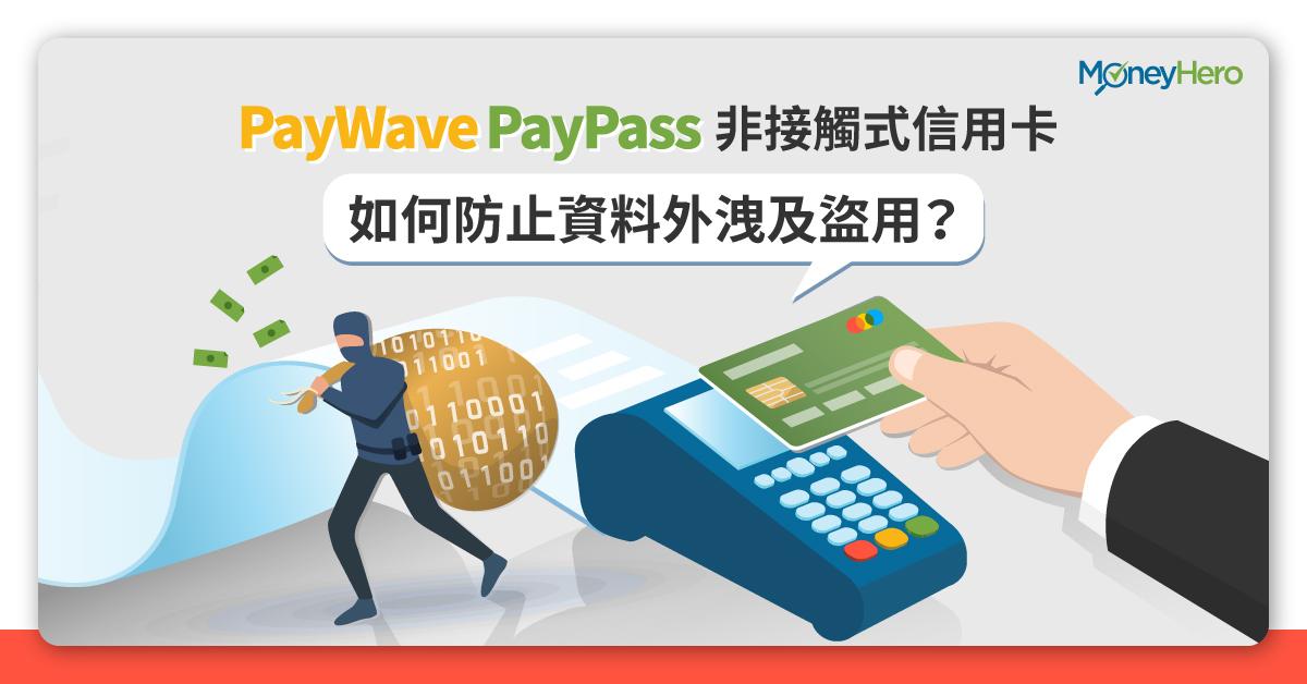 非接觸式信用卡 如何防止資料外洩及盜用? payWave PayPass