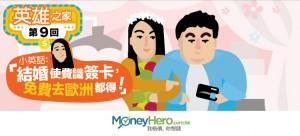 《英雄之家》第9回 ~ 小英話:「 結婚 使費識簽卡,免費去歐洲都得!」