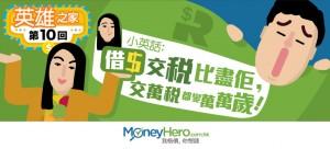 《英雄之家》第10回 ~ 小英話:「借錢 交稅 比盡佢,交萬稅都變萬萬歲!」