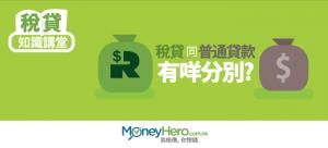 【稅貸知識講堂】 稅貸 同普通貸款有乜分別?