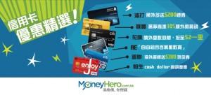 最新 信用卡優惠 精選(2015年11月)