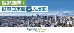 海外物業:投資 日本樓 6大須知