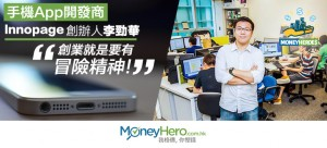 手機App開發商 Innopage 創辦人李勁華:「創業就是要有冒險精神!」