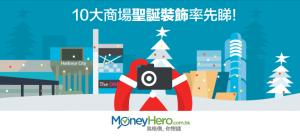 【聖誕攻略2015】去邊影靚相?10大商場 聖誕 裝飾率先睇