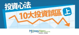 【投資心法】10大 投資 誤區(上)