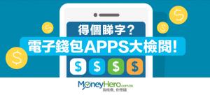 得個睇字? 電子錢包 Apps大檢閱!