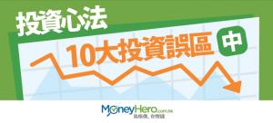 【投資心法】10大 投資 誤區(中)