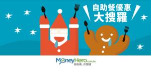 【聖誕大餐攻略2015】 自助餐 優惠大搜羅