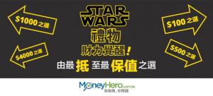 【聖誕禮物2015:星戰篇】 Star Wars 禮物財力覺醒!由最抵至最保值之選