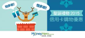 【 聖誕 禮物2015】信用卡購物優惠知多啲!慳多啲!