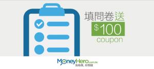 【填問卷,即可得$100超市現金券!】 私人貸款 市場調查