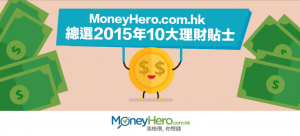 MoneyHero.com.hk總選2015年10大 理財 貼士