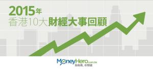 2015年香港10大 財經 大事回顧