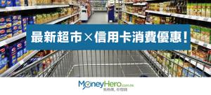 最新 超市 x 信用卡 消費優惠!(2016年6月)