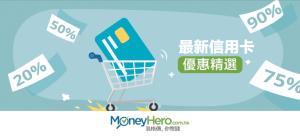 最新 信用卡 優惠精選(2016年1月)