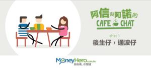 【阿信與阿諾的Cafe Chat】1:後生仔,通波仔