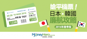 搶平機票!日本韓國 廉航 攻略2016年(春季版)