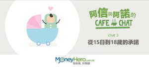 【阿信與阿諾的Cafe Chat】3:從15日到18歲的承諾