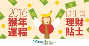 2016猴年運程: 12生肖理財 貼士