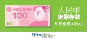 人民幣 定期存款利息優惠大比併
