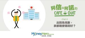 【阿信與阿諾的Cafe Chat】4:出院免找數,表都唔使填咁好?