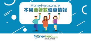 MoneyHero.com.hk本周至 著數 優惠情報(2016年2月5日)