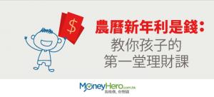 農曆新年 利是 錢:教你孩子的第一堂理財課