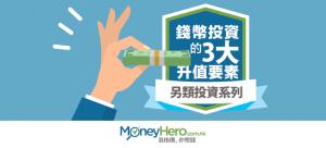 【另類投資系列】 錢幣 投資的3大升值要素