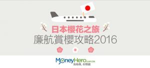 日本 櫻花 之旅:廉航賞櫻攻略2016