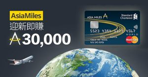 【最新消息】全新 渣打亞洲萬里通萬事達卡 迎新即賺30,000里數!