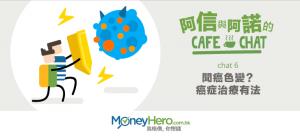 【阿信與阿諾的Cafe Chat】6:聞癌色變? 癌症 治療有法