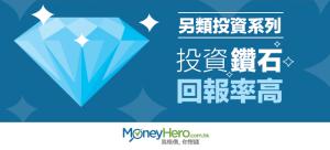 【另類投資系列】投資 鑽石 回報率高