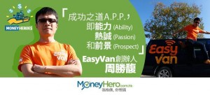 由職業賭徒到創辧召貨車App: EasyVan 創辦人周勝馥專訪