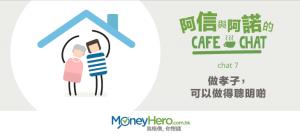 【阿信與阿諾的Cafe Chat】7:做孝子,可以做得聰明啲