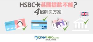 HSBC卡 英國提款不能?4招解決方案