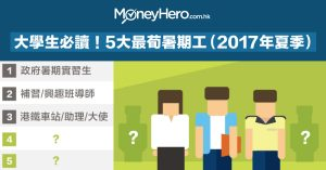 【大學生必睇】補習定政府工?5大最荀暑期工2020