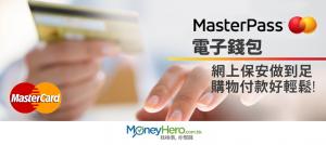 MasterPass 電子錢包:網上保安做到足,購物付款好輕鬆!
