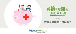 【阿信與阿諾的Cafe Chat】9:大病不似預期,可以點?