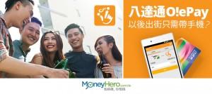 八達通 O!ePay :以後出街只需帶手機?