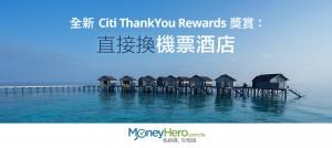 全新 Citi ThankYou Rewards 獎賞:直接換機票酒店