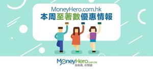 MoneyHero.com.hk本周至 著數 優惠情報(2016年8月12日)